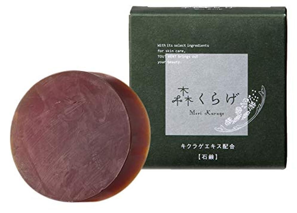 動かない下るシェフ森くらげ 石鹸80g 「キクラゲ保湿成分配合)」 乾燥肌 敏感肌 化粧のりUP 浸透力 鳥取県産キクラゲエキス