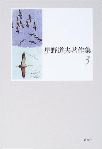 星野道夫著作集〈3〉の詳細を見る
