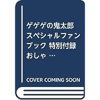 ゲゲゲの鬼太郎 スペシャルファンブック 特別付録 おしゃべり めざましどけい (講談社 Mook(たのしい幼稚園))