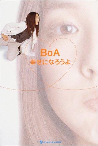 BoA 幸せになろうよの詳細を見る