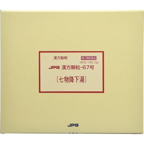(医薬品画像)JPS漢方顆粒−67号