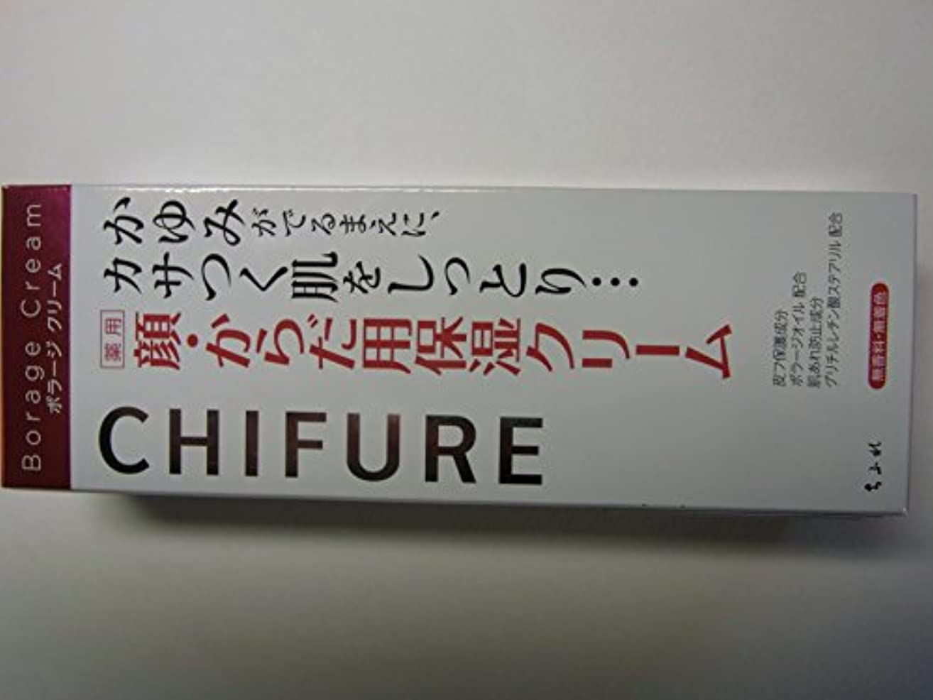 報いる甲虫ウールちふれ化粧品 ボラージ クリーム ボラージクリーム