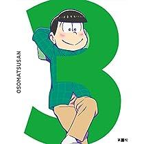 【Amazon.co.jp限定】おそ松さん 第三松 (オリジナル缶バッチ)(全巻購入特典:「描き下ろし【パジャ松さん】絵柄「松のれん」引換シリアルコード付) [DVD]