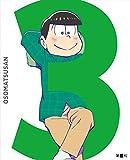 おそ松さん 第三松(初回生産限定版 Blu-ray DISC)[EYXA-10742][Blu-ray/ブルーレイ] 製品画像