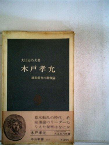 木戸孝允 (1968年) (中公新書)
