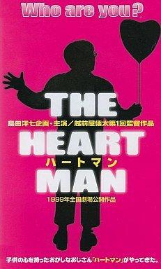 ハートマン THE HEART MAN [VHS]