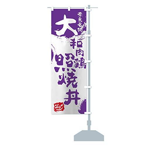 大和肉鶏照焼丼 のぼり旗 サイズ選べます(ショート60x150cm 右チチ)