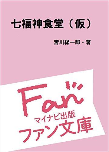 七福神食堂(仮) (マイナビ出版ファン文庫)