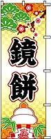 のぼり旗 鏡餅 S73964 600×1800mm 株式会社UMOGA