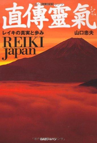 直傳靈氣REIKI Japan—レイキの真実と歩み