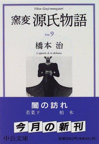 窯変 源氏物語〈9〉 若菜下 柏木 (中公文庫)の詳細を見る