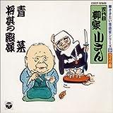 青菜/将棋の殿様