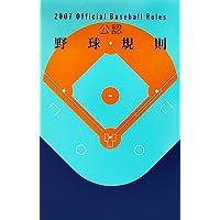 公認野球規則〈2007〉