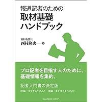 報道記者のための取材基礎ハンドブック