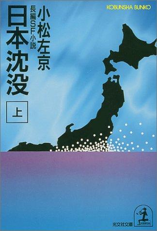 日本沈没〈上〉 (光文社文庫)の詳細を見る