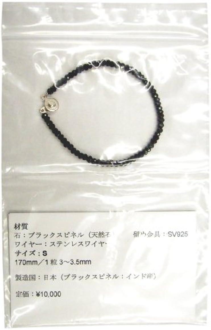 公使館政治家の竜巻ブラックスピネルブレスレット(シングル) S(17cm)