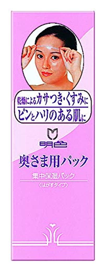 妖精異常絶対に明色シリーズ 奥さま用パック 110g (日本製)