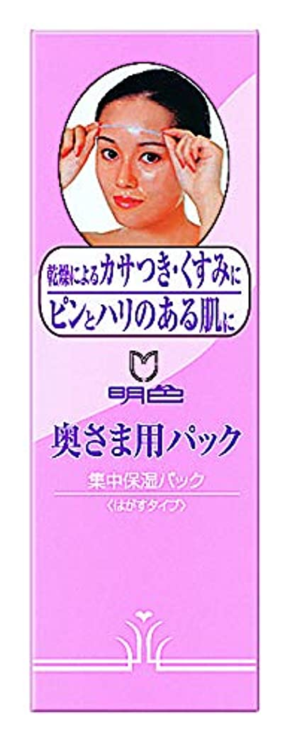 配列優先権支援明色シリーズ 奥さま用パック 110g (日本製)