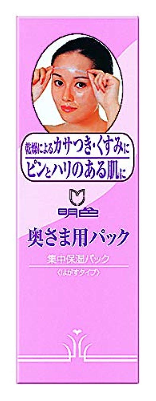 含意地区抜け目のない明色シリーズ 奥さま用パック 110g (日本製)