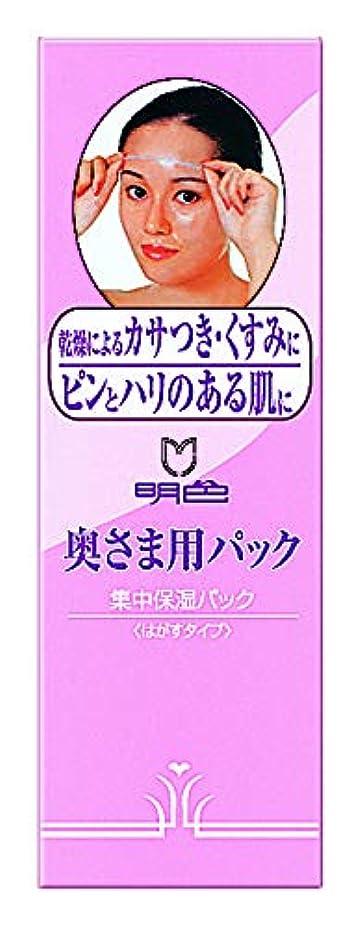 発送入手しますびっくりした明色シリーズ 奥さま用パック 110g (日本製)