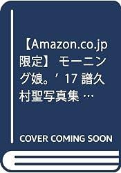 【Amazon.co.jp限定】 モーニング娘。'17 譜久村聖写真集 『 二十歳 』 Amazon限定カバーVer.