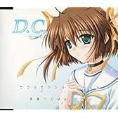 D.C.~ダ・カーポ~ オープニングテーマ~サクラサクミライコイユメ