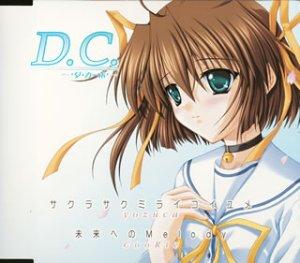 D.C.~ダ・カーポ~ オープニングテーマ~サクラサクミライコイユメ / yozuca、CooRie