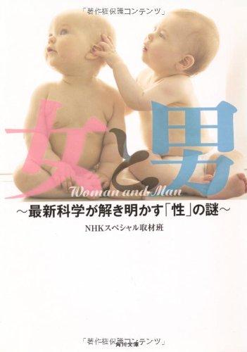 女と男 ~最新科学が解き明かす「性」の謎~ (角川文庫)