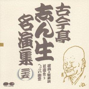 名演集(25)