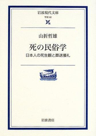 死の民俗学―日本人の死生観と葬送儀礼 (岩波現代文庫)の詳細を見る