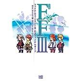 DS版 ファイナルファンタジーIII 公式ファイナルガイド (ファミ通の攻略本)