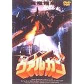 ヴァルカン [DVD]