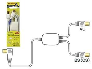 マスプロ電工 VU/BS(CS)分波器 SR2TL2-P
