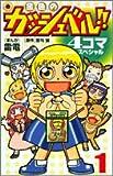 金色のガッシュベル!!4コマスペシャル 1 (てんとう虫コミックス)