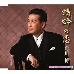 角川博「蜻蛉の恋」のジャケット画像