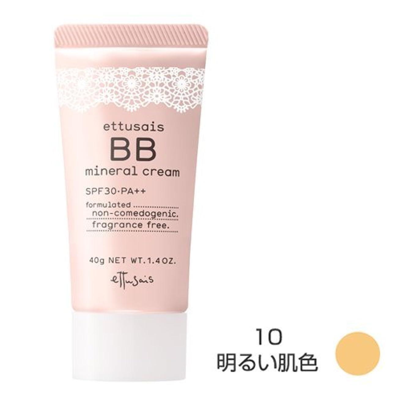 サイクロプスキャンドルナチュラルエテュセ BBミネラルクリーム 10(明るい肌色) SPF30?PA++ 40g