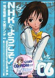 NHKにようこそ!(6) PCゲーム「True World~真実のセカイ~」付き初回限定版の詳細を見る