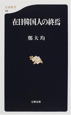 在日韓国人の終焉 (文春新書)