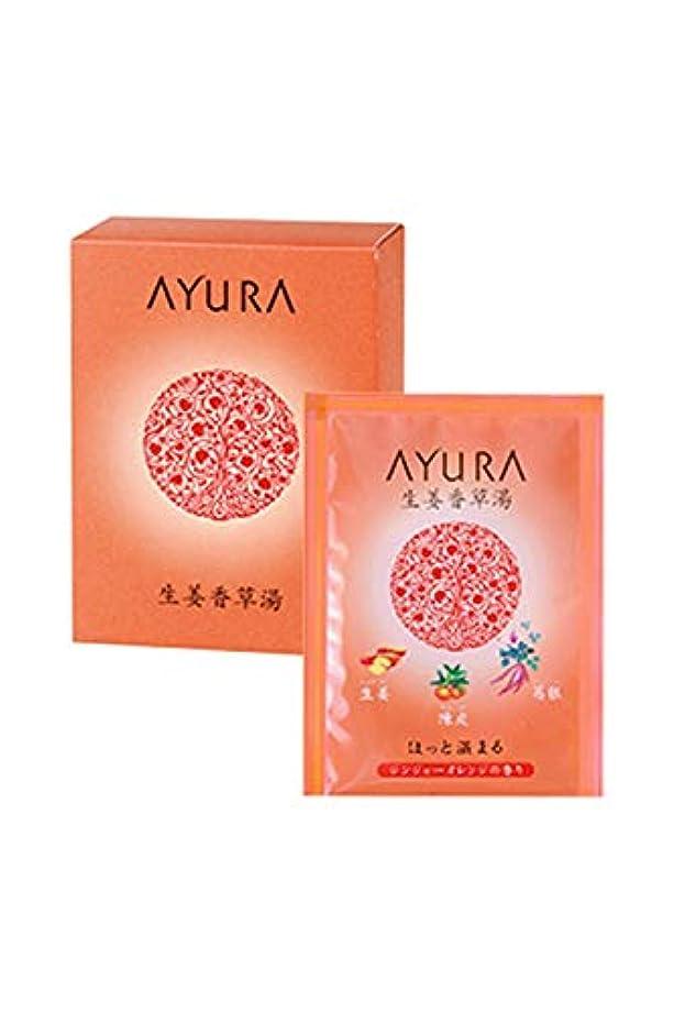 踏み台優しさリップアユーラ (AYURA) 生姜香草湯 25g×10包 〈 浴用 入浴剤 > ほっと温まる