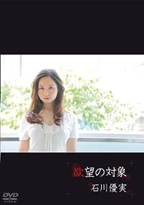 石川優実/欲望の対象 [DVD]