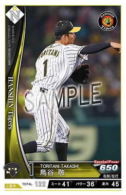 ベースボールコレクション/201900-T001 鳥谷 敬 N