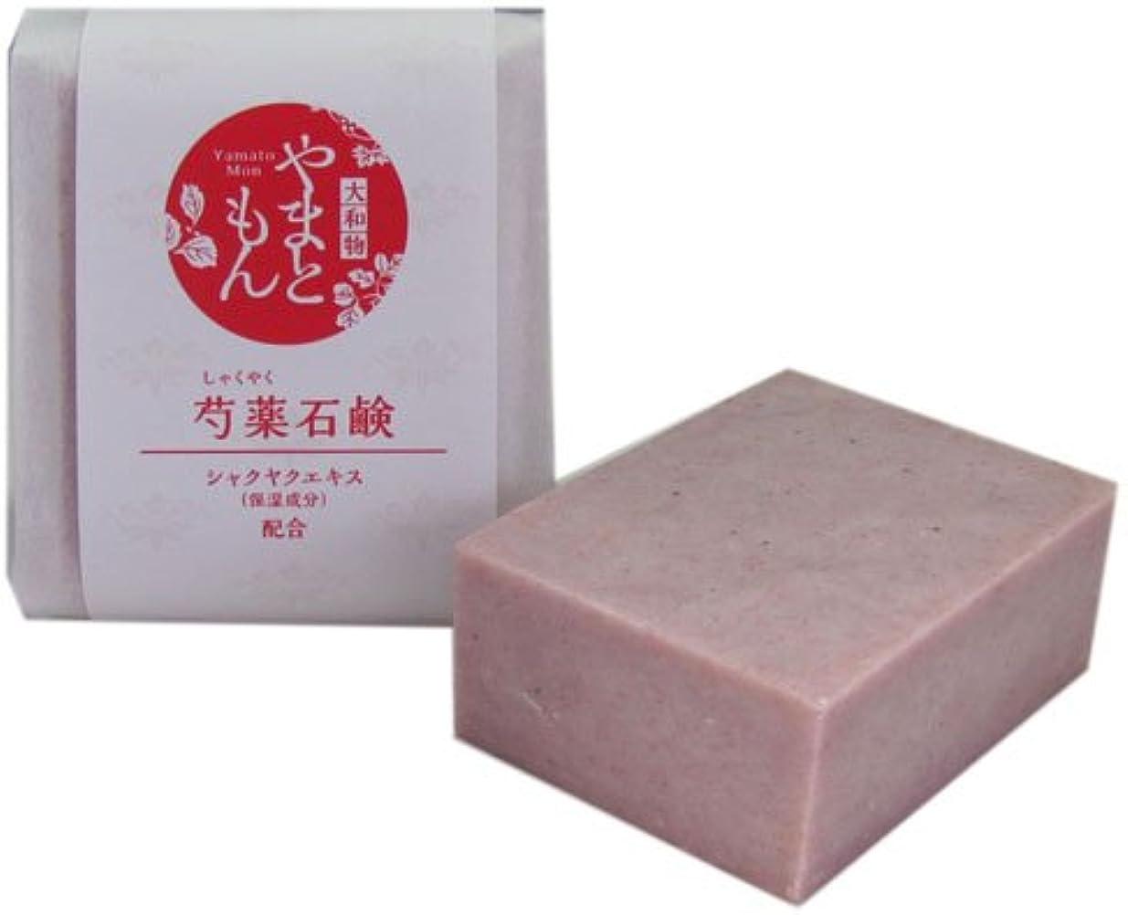とても用心復讐奈良産和漢生薬エキス使用やまともん化粧品 芍薬石鹸(しゃくやくせっけん)
