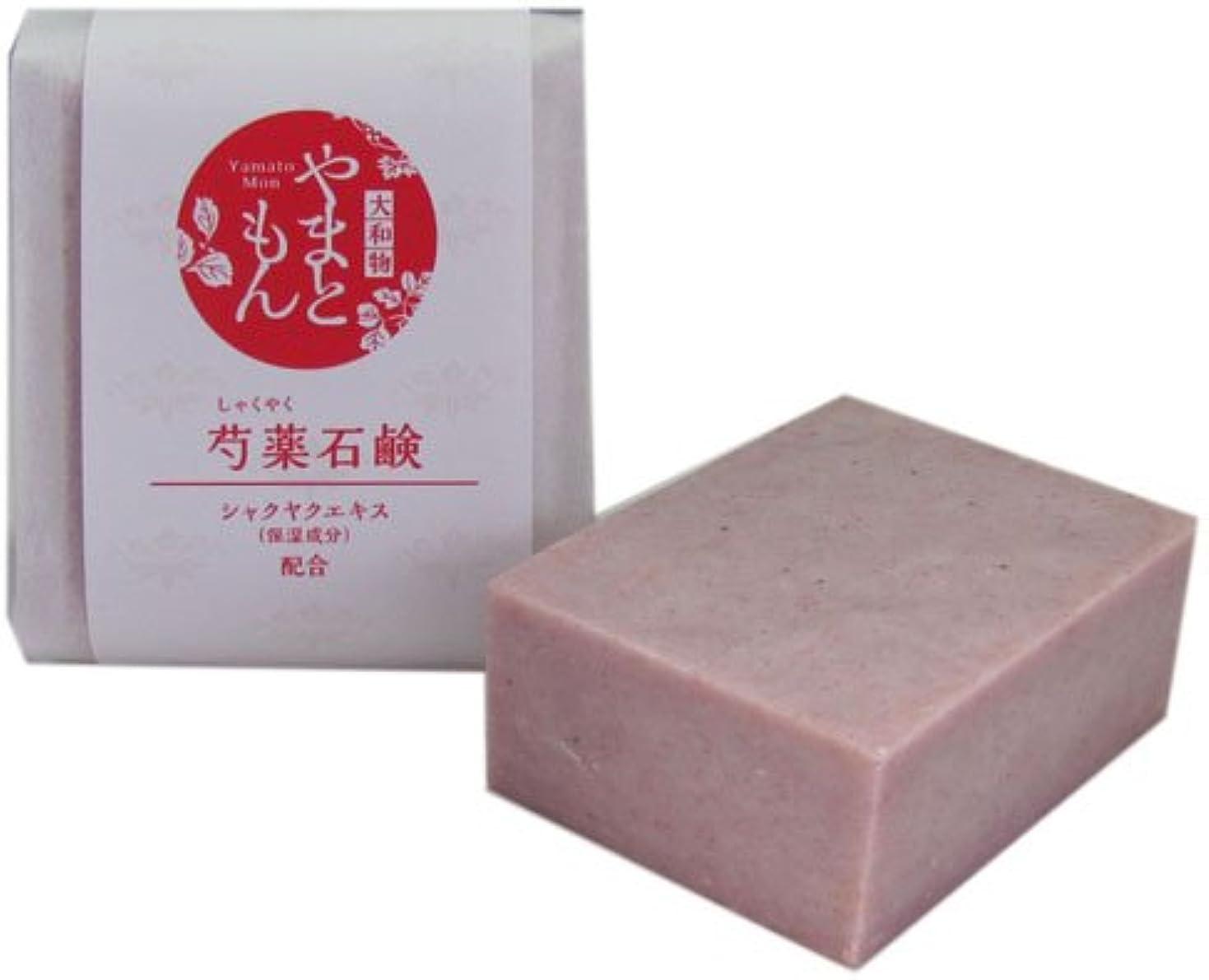 荒れ地財産自治的奈良産和漢生薬エキス使用やまともん化粧品 芍薬石鹸(しゃくやくせっけん)