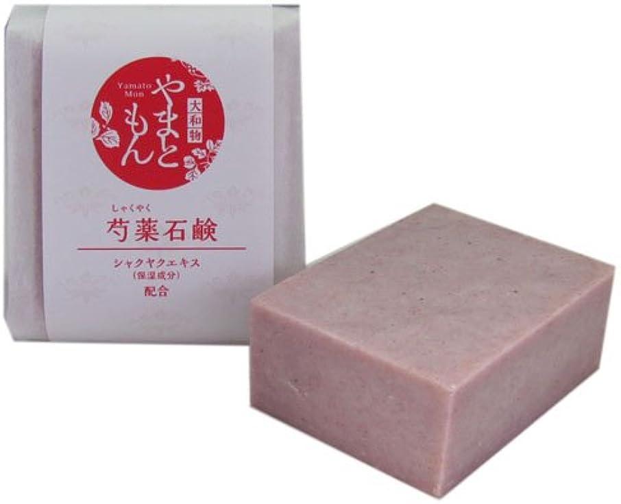 粉砕するローン木製奈良産和漢生薬エキス使用やまともん化粧品 芍薬石鹸(しゃくやくせっけん)