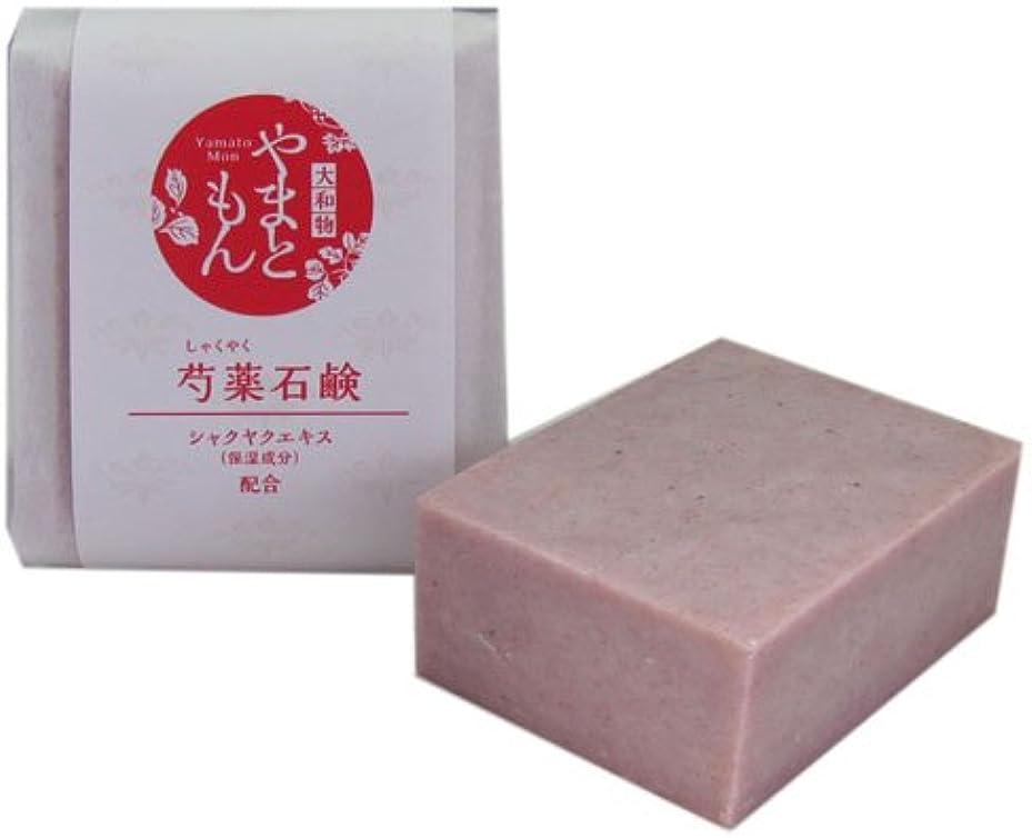 光沢フルート放映奈良産和漢生薬エキス使用やまともん化粧品 芍薬石鹸(しゃくやくせっけん)