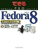 できるPRO Fedora 8 Linux 完全活用編(DVD付) (できるPROシリーズ)