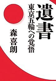 遺書 東京五輪への覚悟の書影