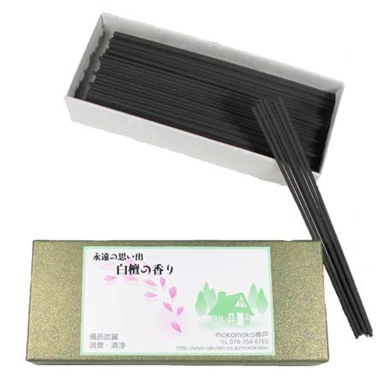 束ねる汚染正確に健康線香「白檀の香り」