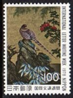 国際文通週間の切手/1978年・狩野山楽【山鳥図】絵画