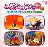 NHK「みんなのうた」40周年ベスト(2) 北風小僧の寒太郎   赤鬼と青鬼のタンゴ